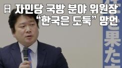 """[자막뉴스] 日 자민당 국방 분야 위원장, """"한국은 도둑"""" 망언"""