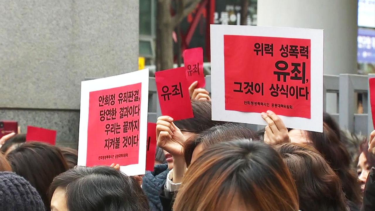 """여성단체 """"안희정 2심 유죄...늦었지만 당연한 판결"""""""