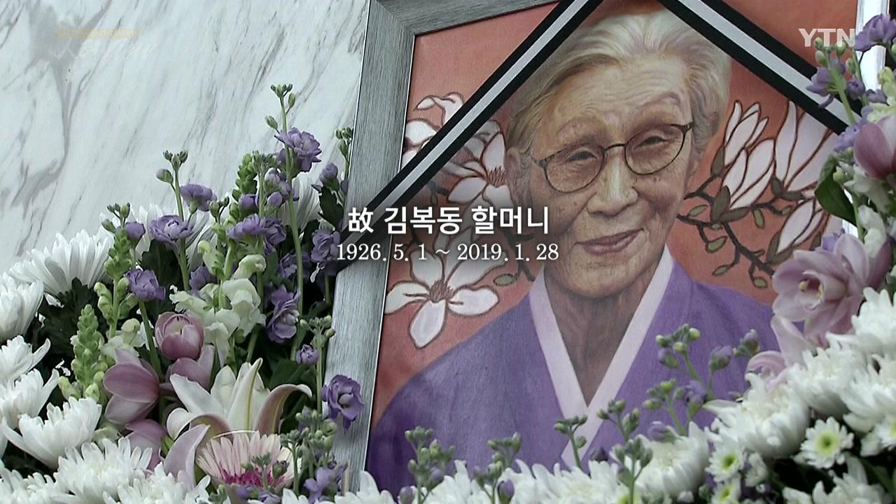 [人터view] 잊지 않겠습니다. 故 김복동 할머니