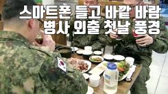 [자막뉴스] 스마트폰 들고 바깥 바람...병사 외출 첫날 풍경