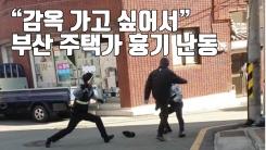 """[자막뉴스] """"감옥 가고 싶어서"""" 주택가에서 흉기 난동"""