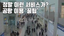 [자막뉴스] 정말 이런 서비스가? 공항 이용 '꿀팁' 알려드려요