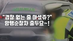 [자막뉴스] 몰래 단속하는 '암행순찰차' 따라가봤습니다
