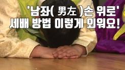 [자막뉴스] 헷갈리는 세배방법 이렇게 외워요! '남좌(男左)손 위로'