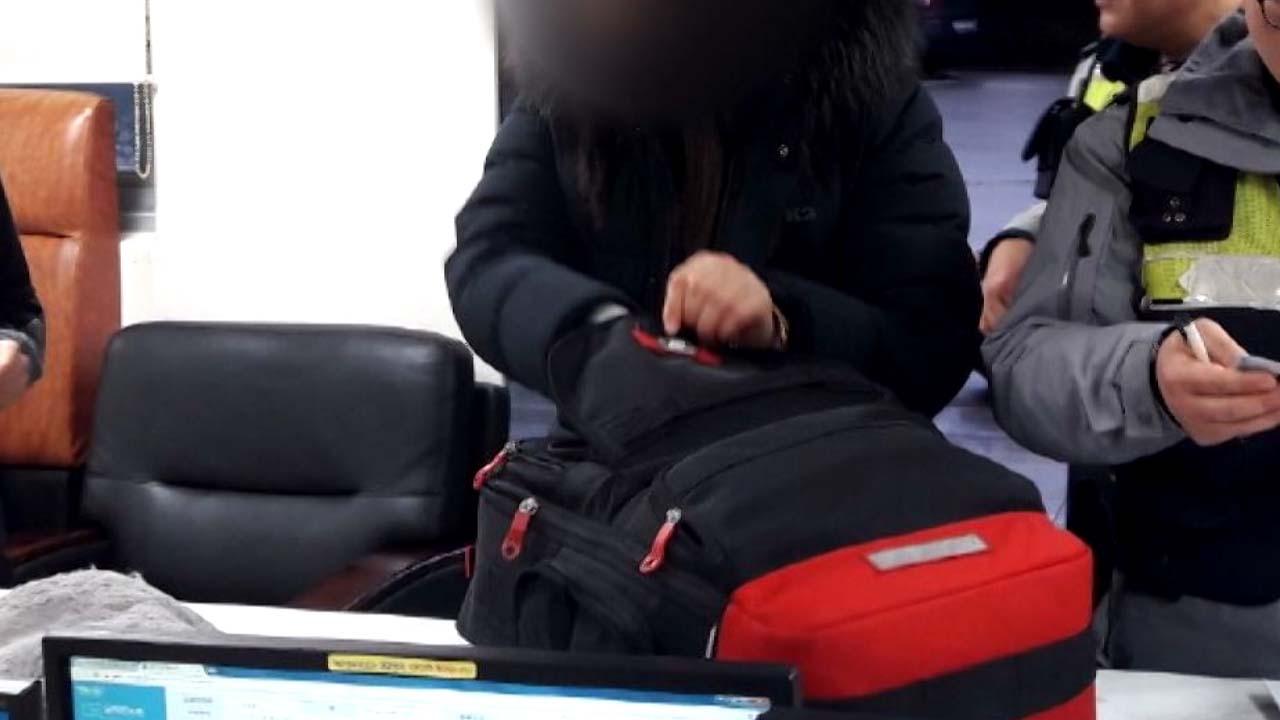 경찰, 천만 원 든 중국 교포 가방 찾아줘