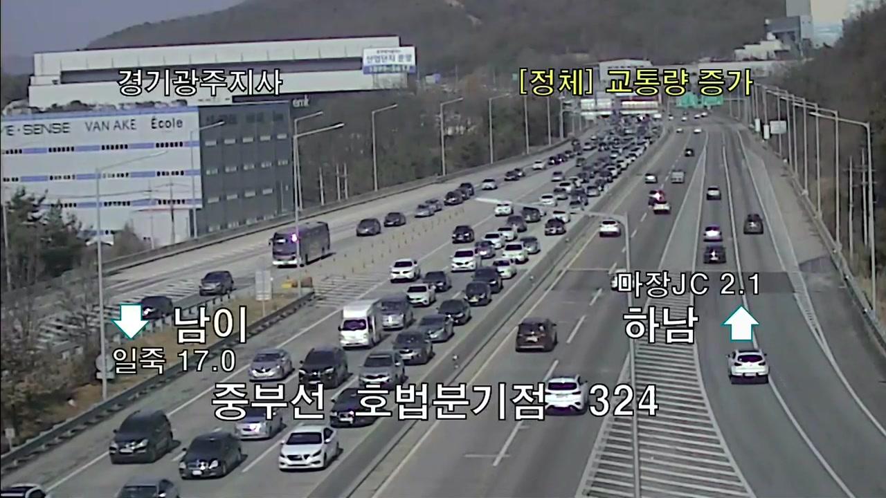 [고속도로 교통상황] 귀성 정체 길어져...서울~부산 5시간30분