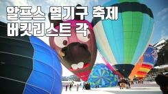 [자막뉴스] 알프스 하늘 뒤덮은 형형색색 열기구들