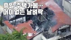 [자막뉴스] 주택가에 경비행기 추락 '날벼락'...5명 사망