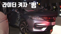 """[자막뉴스] 주차된 차량 폭발...""""내부에서 라이터 켜"""""""