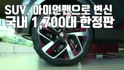 [자막뉴스] SUV, 아이언맨으로 변신...한정판이 뜬다!