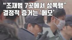 """[자막뉴스] """"조재범 7곳에서 성폭행""""...결정적 증거는 '메모'"""