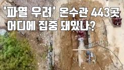 [자막뉴스] '파열 우려' 온수관, 443곳에 묻혀 있다