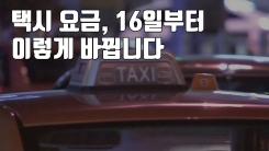 [자막뉴스] 택시 요금, 16일부터 이렇게 바뀝니다