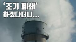 [자막뉴스] '조기 폐쇄' 하겠다더니...한쪽에선 '수명 연장' 검토?