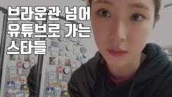 [자막뉴스] 브라운관 넘어 유튜브로 가는 스타들