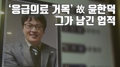 [자막뉴스] 윤한덕 별세 소식에 애통해한 이국종...그가 남긴 업적