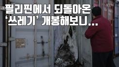 [자막뉴스] 필리핀에서 되돌아온 '쓰레기' 개봉해보니...