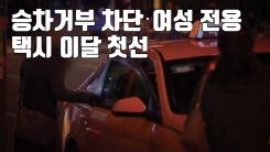 [자막뉴스] '승차거부 차단·여성 전용' 택시 이달 첫선