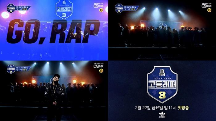 '고등래퍼3', 참가자 영상 첫 공개…제2의 김하온, 누가 될까