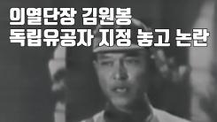 [자막뉴스] 의열단장 김원봉, 독립유공자 지정 놓고 논란
