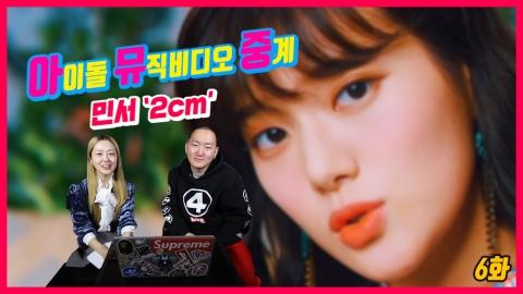 [강내리 기자의 아.뮤.중⑥] '괴물 신인' 민서의 '2cm(Feat. 폴킴)' 편