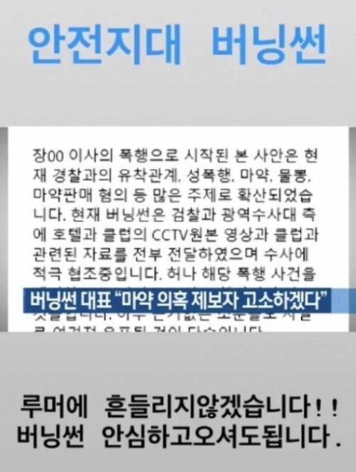 """'버닝썬' 대표, 계속된 논란에도 """"안심하고 오시라"""" SNS 글 올려"""