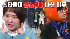 """[자막뉴스] """"완판 도전""""...스타들의 홈쇼핑 이색 홍보"""