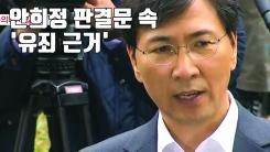 [자막뉴스] 안희정 판결문 속 2심 '유죄 근거'