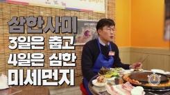 [3분뉴스] 미세먼지에 갇힌 한국...'삼한사미' 신조어까지 등장
