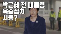 [자막뉴스] 박근혜 '옥중정치' 시동...보수 정치권 촉각