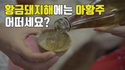 [자막뉴스] 황금돼지해에는 황금색 아황주가 '딱'