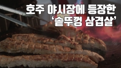 [자막뉴스] 호주 야시장에 등장한 '솥뚜껑 삼겹살'