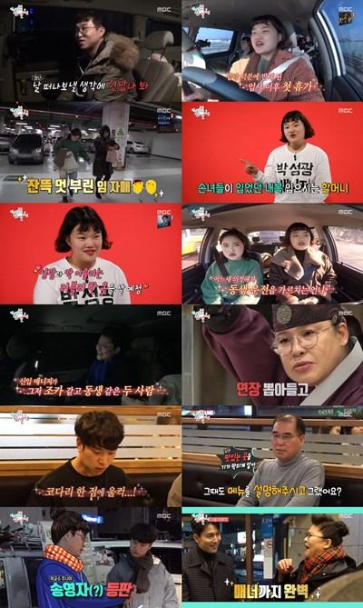 """'전지적' 이영자, 수습 매니저에 애정...""""떡볶이 지도 줄 것"""""""