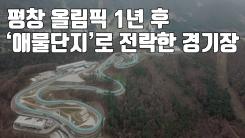 [자막뉴스] 평창 올림픽 1년 후 '애물단지'로 전락한 경기장