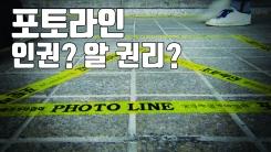 [자막뉴스] 인권 vs. 알 권리...존폐 기로 선 '포토라인'