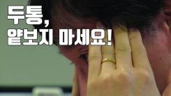 [자막뉴스] 두통, 얕봤다간 큰코 다쳐요