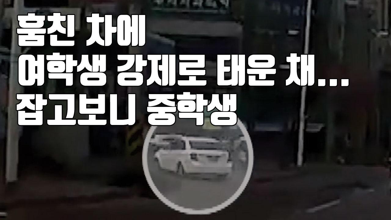 [자막뉴스] 훔친 차에 여학생 강제로 태운 채...잡고보니 중학생