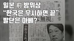 """[자막뉴스] 일본 前 방위상 """"한국, 무시하면 끝""""...발단은 아베?"""