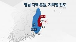 """[취재N팩트] 해저지진에 포항 또 흔들...""""여진 이어질 듯"""""""