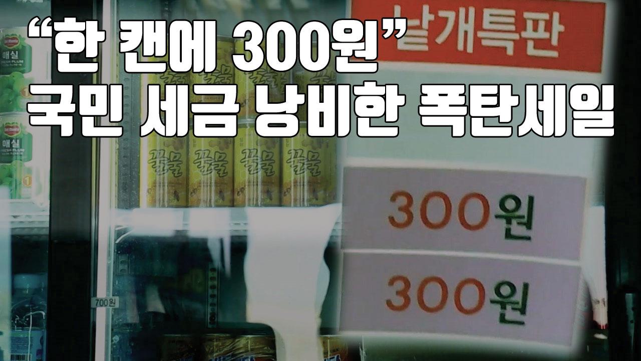 """[자막뉴스] """"한 캔에 300원""""...국민 세금 낭비한 폭탄세일"""