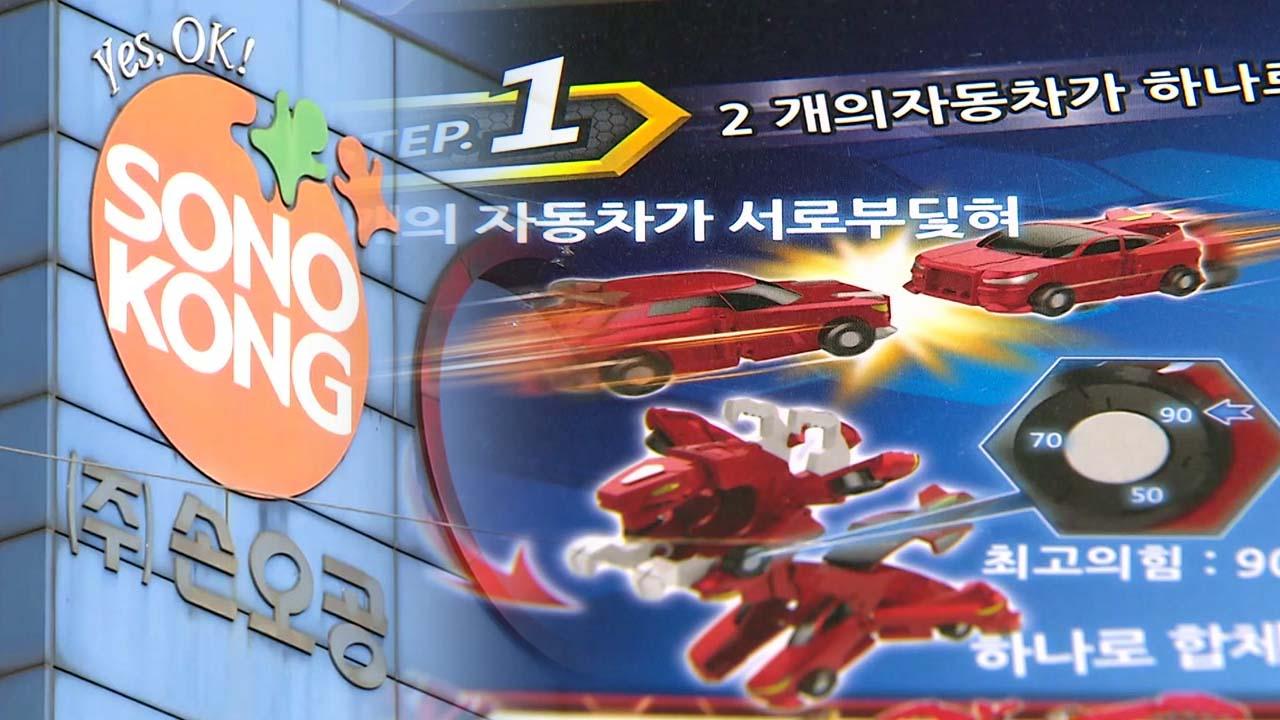 [단독] '완구업계 1위' 손오공 갑질에 짓밟힌 꿈