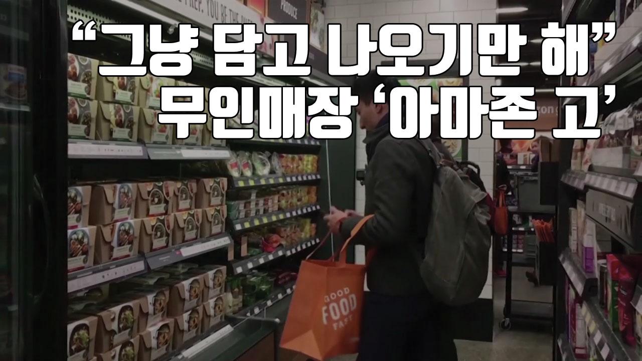 [자막뉴스] 물건 담고 그냥 나오면 끝...무인매장 '아마존 고'