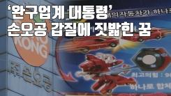 [자막뉴스] '완구업계 대통령' 손오공 갑질에 짓밟힌 꿈