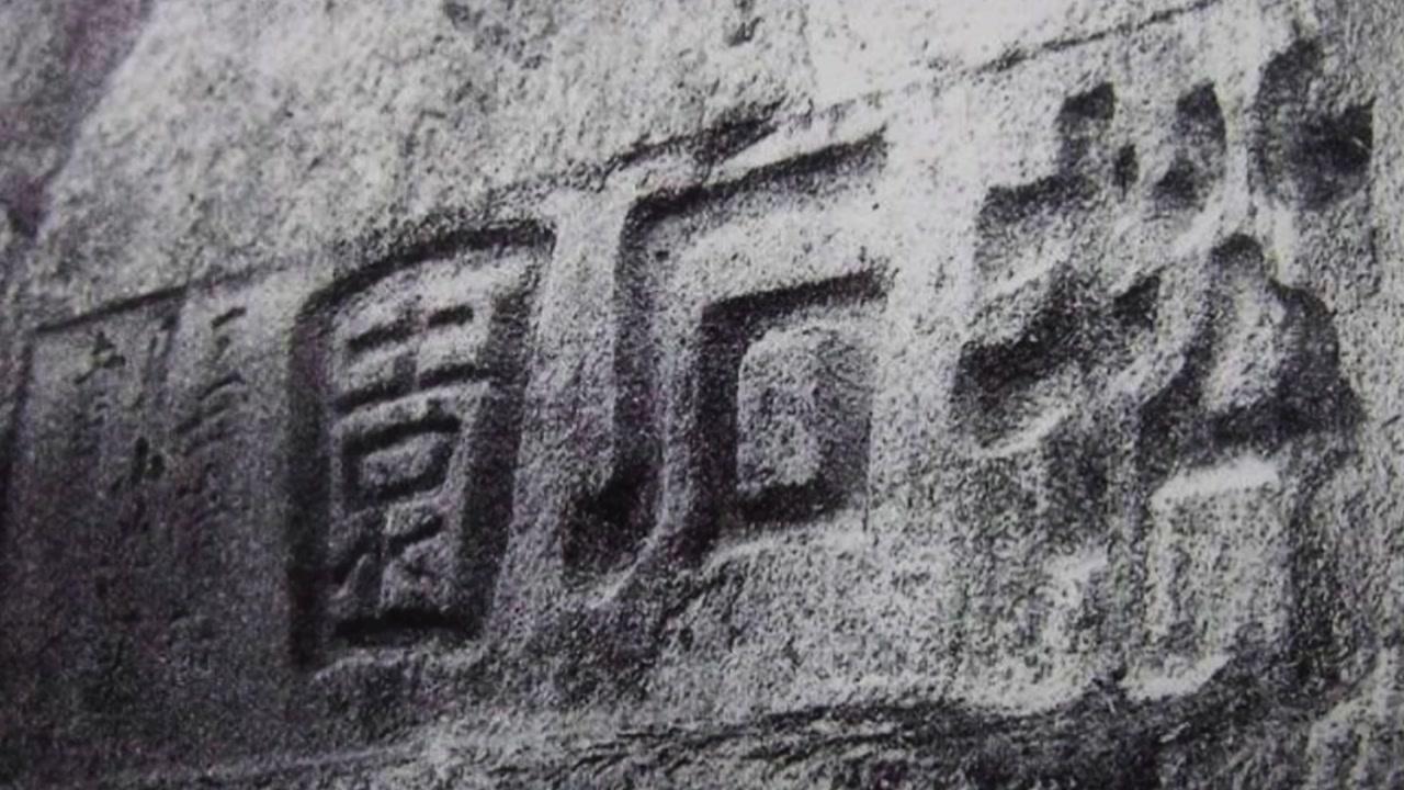 조선 대표 문화 공간 '옥류동' 상징 글씨 확인...지정문화재 등록 추진