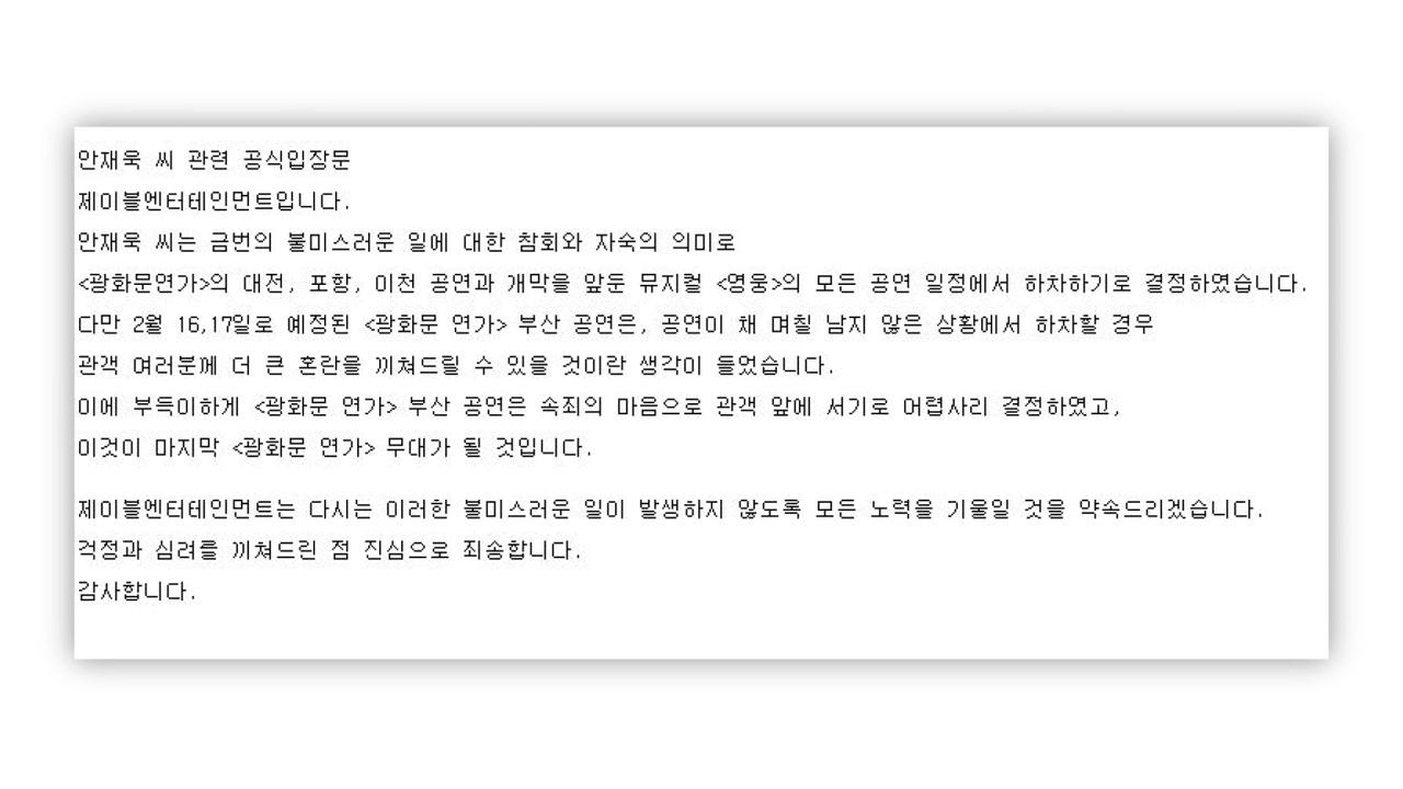 '음주운전' 안재욱, 뮤지컬 '영웅'·'광화문 연가' 하차