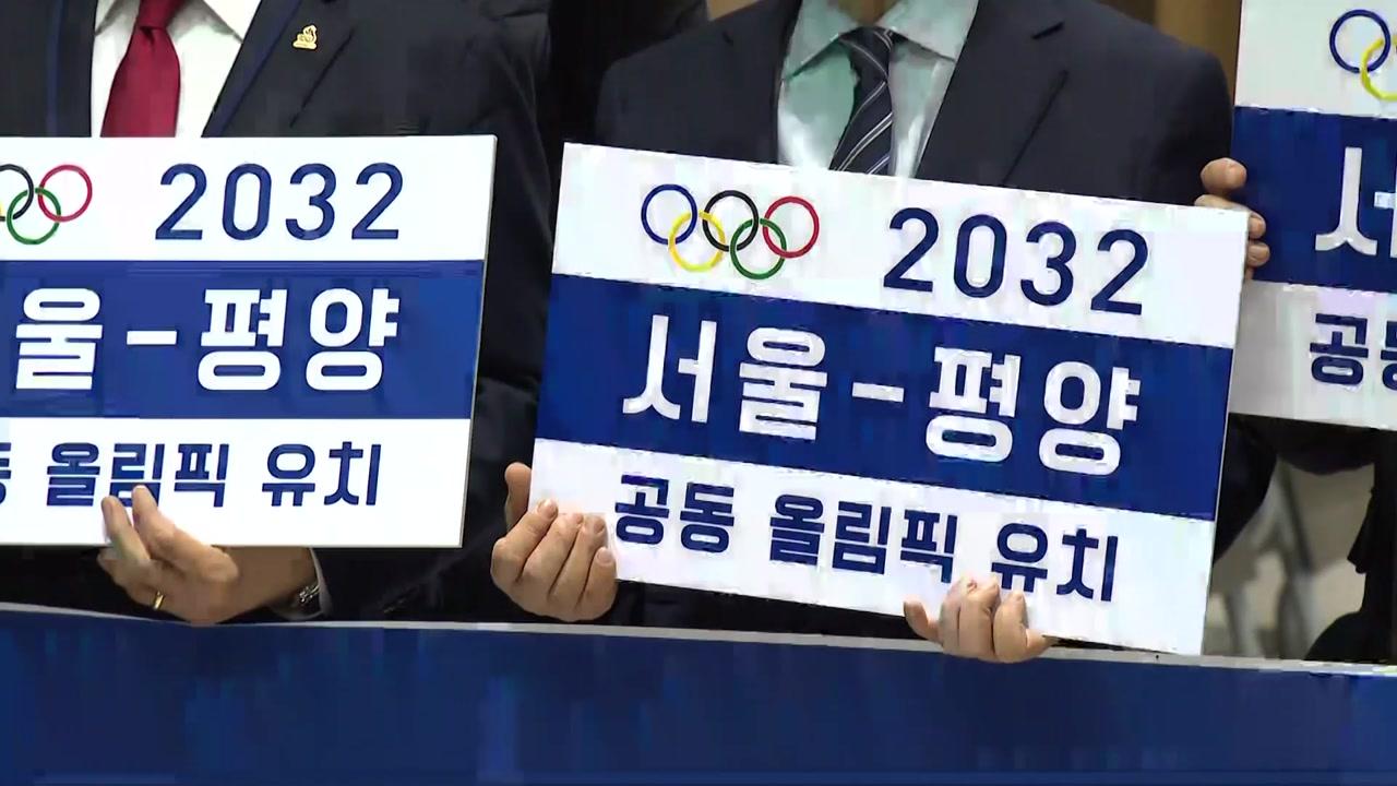 """""""2032년 올림픽 개최 후보도시, 서울""""...남북 공동개최 유치 경쟁 시작"""