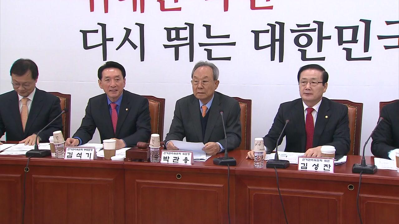 """한국당, 오늘 후보 등록...""""오세훈 출마 가닥"""""""