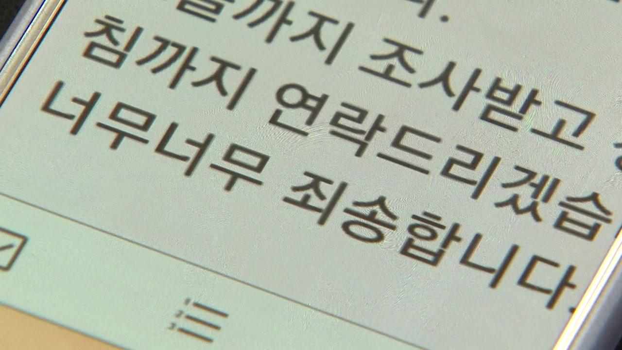 """""""죄송하다"""" 문자만 남기고...여행사 대표 잠적"""