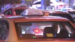 [팩트와이] 16일부터 택시요금 인상...단거리 승객 차별?