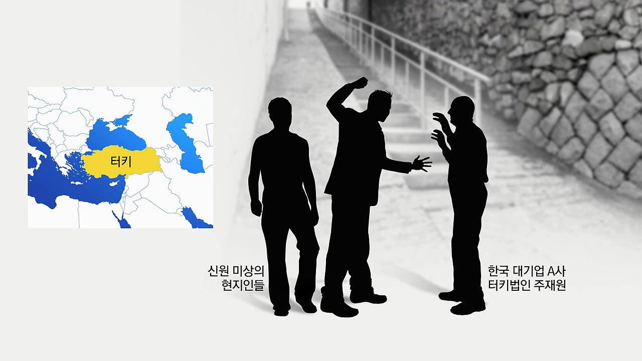 """터키서 한국 대기업 주재원 피습·부상...""""업무 관련"""""""